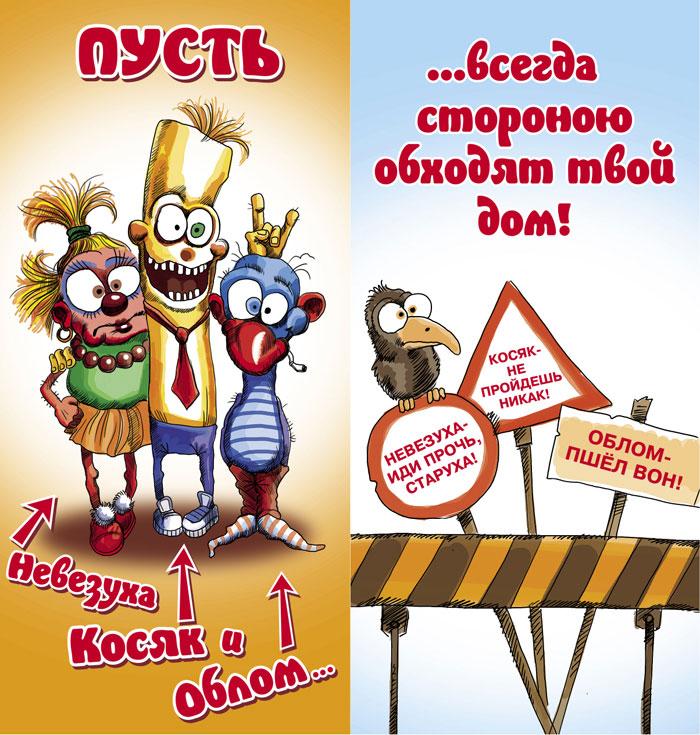pozdravleniya-s-dnem-rozhdeniya-muzhchine-prikolnye-kartinki6