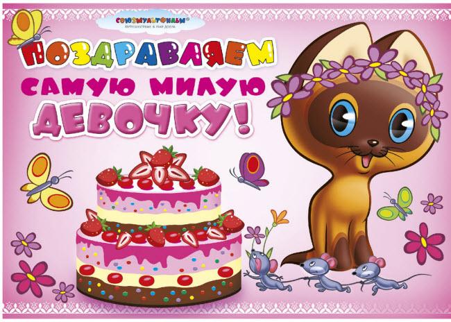50 открыток и картинок С днем Рождения для девочек (лучшие) 81