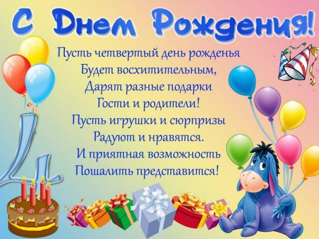 Поздравление девочки с днем рождения один годик мальчику