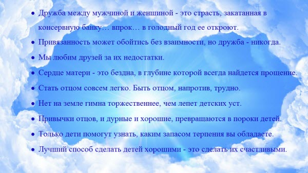 цитаты 6