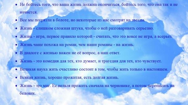 цитаты 7