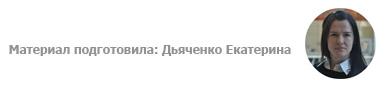 Дьяченко Екатерина