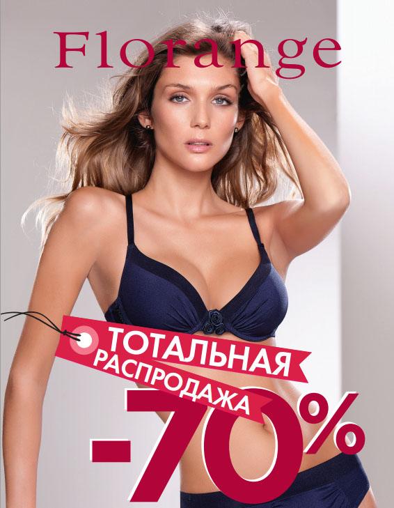 Тотальная распродажа Florange -70%
