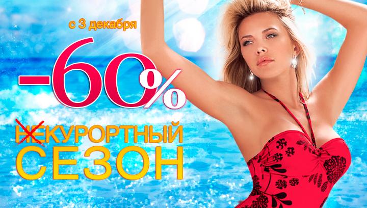 Распродажа Некурортный сезон - 60% на купальники
