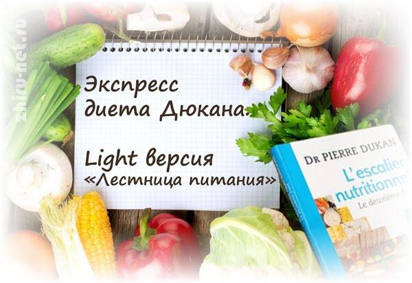 диета дюкана лестница питания