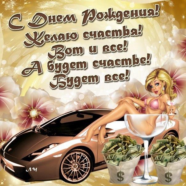 pozdravleniya-s-dnem-rozhdeniya-muzhchine-prikolnye-kartinki4