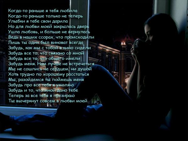 Стих о любви к мужчине со смыслом