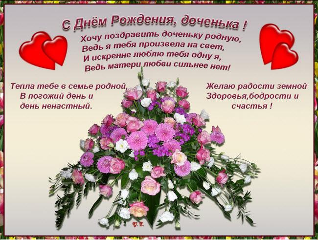 Поздравления к 25 летию дочери