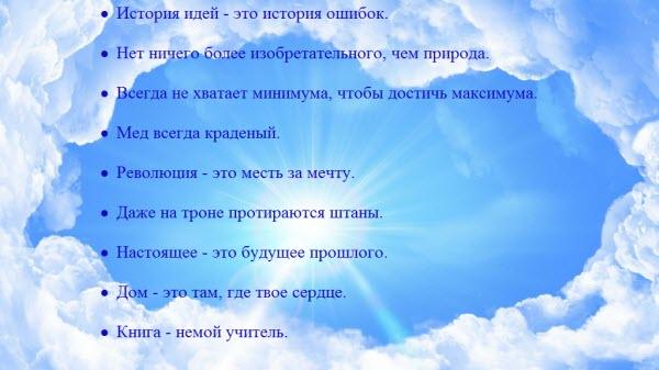 цитаты 5
